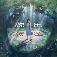 脱出ゲーム~謎の森から脱出~