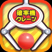 クレーンゲーム無料アプリ 確率クレ 確率機キャッチャーシミュレーションゲーム