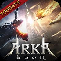 ARKA蒼穹の門