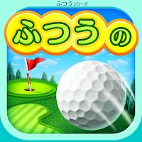 ふつうのゴルフ 無料のゴルフゲーム