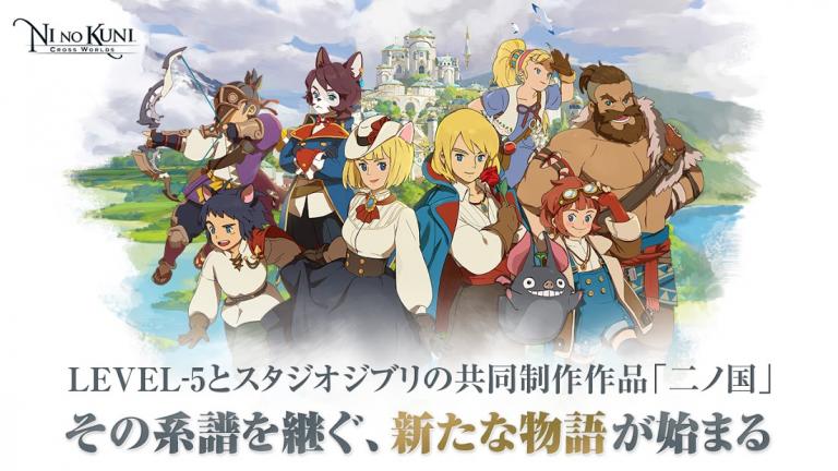 『二ノ国:Cross Worlds』美麗グラフィックの史上最高峰の国産MMORPG!@f..