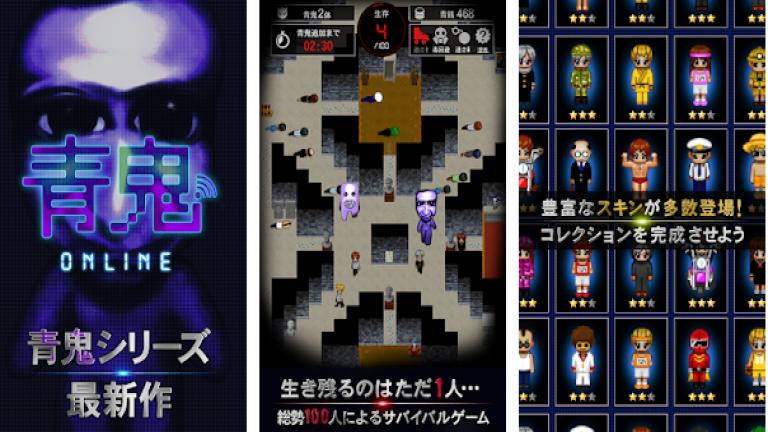 『青鬼オンライン』建築とパズルがこのアプリ1つで楽しめちゃう新感覚のストラテ..