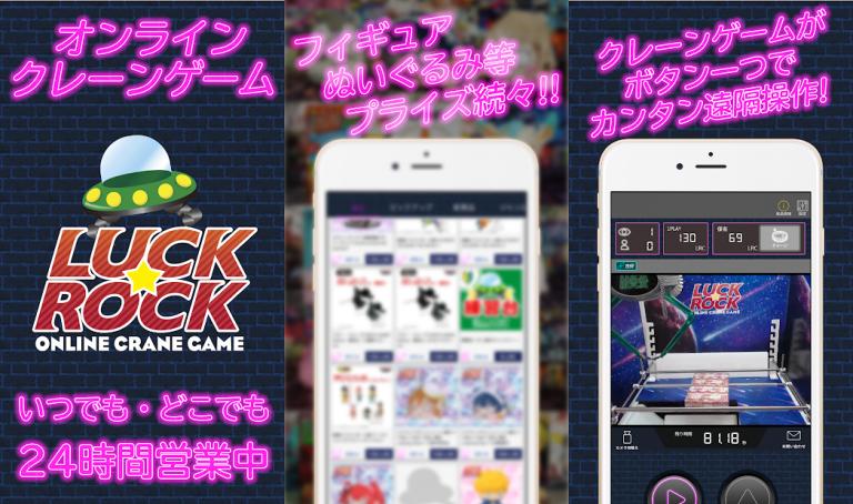 LUCK☆ROCK、全世界で9000万DLを記録した大ヒットゾンビ..