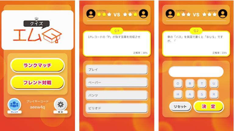 『賞金クイズ エムQ』建築とパズルがこのアプリ1つで楽しめちゃう新感覚のストラテ..