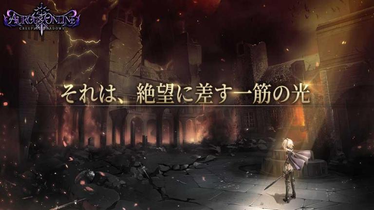 『オルクスオンライン』美少女×カフェ経営×本格3D弾幕シューティングが楽しめる『..