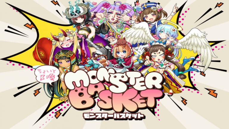 『ちょいと召喚☆モンスターバスケット!』あの大人気アニメ『BLEACH』がRPGとしてリリース!