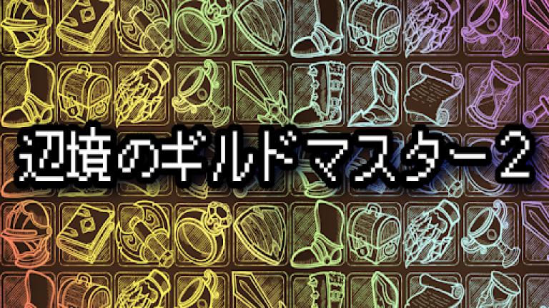 『辺境のギルドマスター2』人気アニメ『ワールドウィッチーズ』がスマートフォンにシュー..