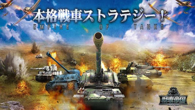 『戦車帝国』スマホでサクッと遊べるオンラインクレーンゲーム..