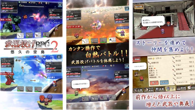 武器投げRPG2 悠久の空島、色の付いた水を入れ替えていき同じ色に統一するシンプルパズル..