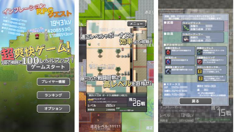 『インフレーションRPGクエスト』人気webアニメ、みるタイツをテーマにしたオリジナル要素満..