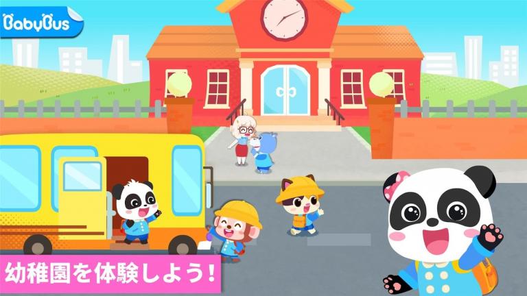 ベビーパンダ:ぼくの幼稚園の評価:どんなゲームで面白いのかレビュー ...
