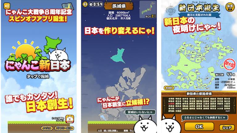 『にゃんこ新日本』美麗グラフィックの史上最高峰の国産MMORPG!@f..