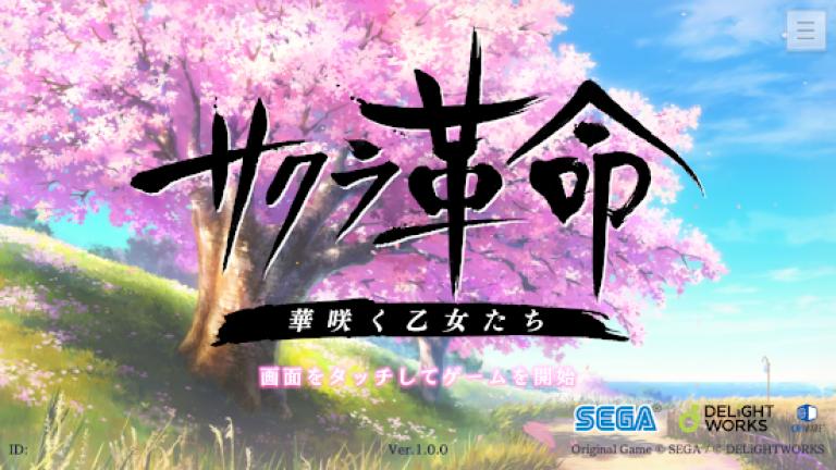 『サクラ革命 ~華咲く乙女たち~』昔ながらの硬派なロールプレイングゲーム