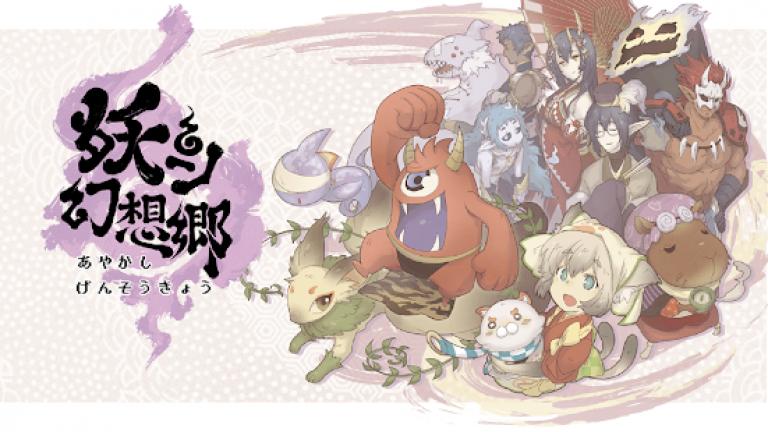 『妖シ幻想郷』美麗グラフィックの史上最高峰の国産MMORPG!@f..