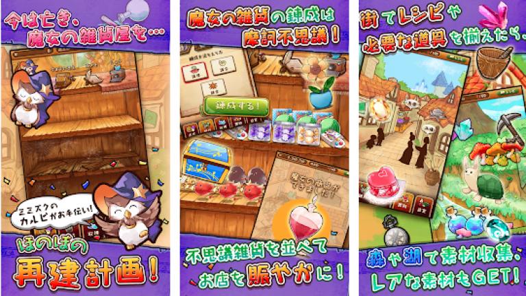『不思議雑貨店ローズ ~ほのぼの再建記~』昔ながらの硬派なロールプレイングゲーム