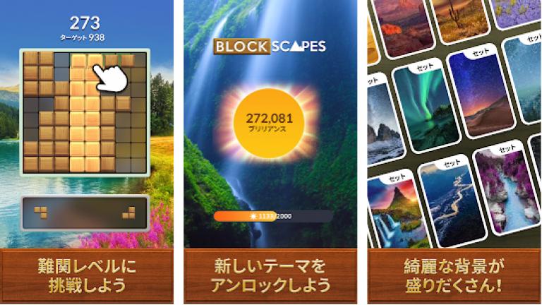 『ブロックスケープ (Blockscapes)』同じ数字を隣合わせて数を増やしていこう!