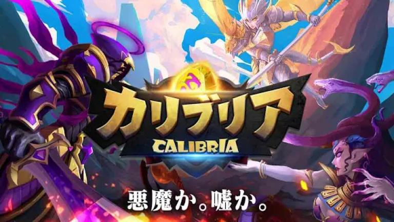 『カリブリア(Calibria: Crystal Guardians)』全国各地のひめがみ様と力を合わせて戦っていく神話×美少女神..