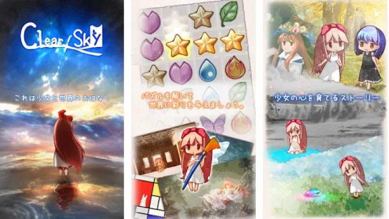 Clear Sky、様々なパチンコ、パチスロが遊べるギャンブル系アプリゲーム!