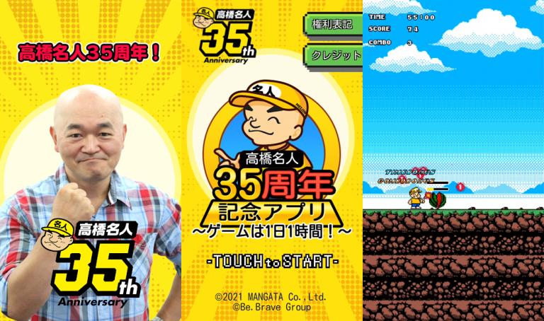 『高橋名人35周年記念アプリ 〜ゲームは1日1時間!〜』『同時ターン制』を導入した新しいカードバトルゲーム!