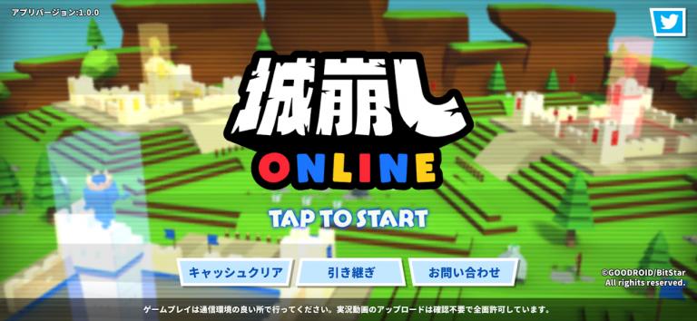 『城崩しオンライン』美麗グラフィックの史上最高峰の国産MMORPG!@f..