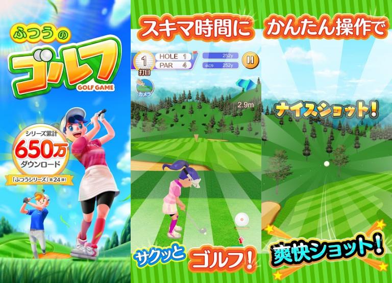 ふつうのゴルフ 無料のゴルフゲーム、色の付いた水を入れ替えていき同じ色に統一するシンプルパズル..