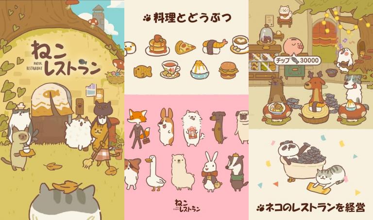 『ねこレストラン』昔ながらの硬派なロールプレイングゲーム