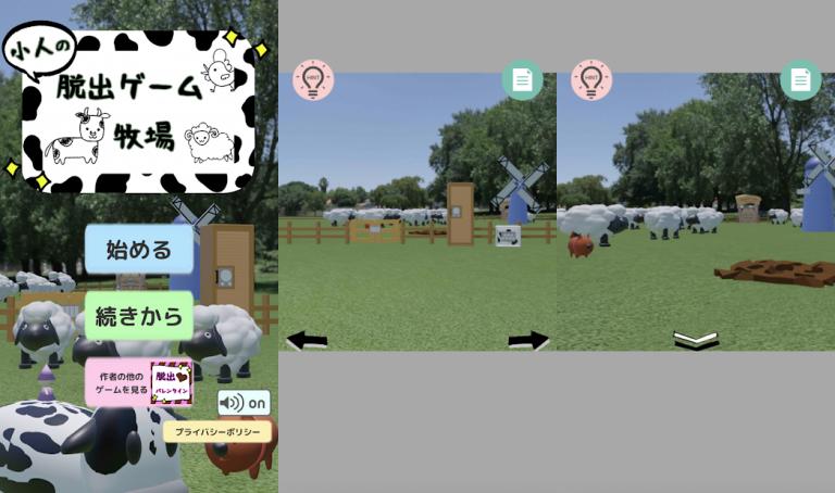 『小人の脱出ゲーム 牧場 〜Escape Farm〜』建築とパズルがこのアプリ1つで楽しめちゃう新感覚のストラテ..