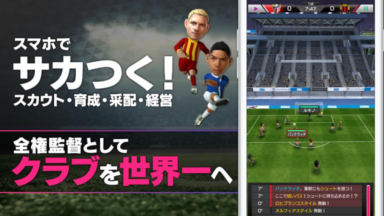 『プロサッカークラブをつくろう!ロード・トゥ・ワールド』美麗グラフィックの史上最高峰の国産MMORPG!@f..