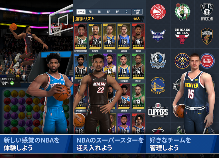 『NBA Ball Stars』建築とパズルがこのアプリ1つで楽しめちゃう新感覚のストラテ..